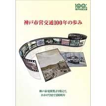 神戸市交通局,市営交通100周年記念パンフレット・記念動画を作成