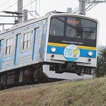 富士急行6000系に『ゆずプレミアムライブ』のヘッドマーク