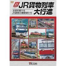 ビコム,「新・JR貨物列車大行進」を10月6日に発売