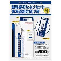 オリジナルフレーム切手「新幹線おたよりセット 東海道新幹線0系」発売