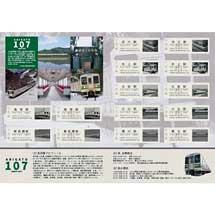 JR東日本「ARIGATO 107系引退記念入場券」を発売