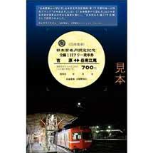 「岳南電車 日本百名月認定記念乗車券」発売