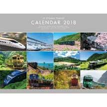 「JR九州列車カレンダー2018」発売