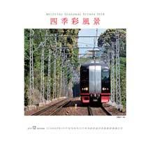 「2018年 名鉄電車カレンダー」発売