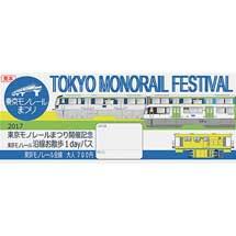 「東京モノレール沿線お散歩1dayパス」発売