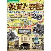 野田市郷土博物館で特別展「鉄道と野田 変わりゆくまちの人々の暮らし」開催