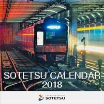 「相鉄カレンダー2018」発売
