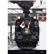 「2018年東武鉄道カレンダー」発売