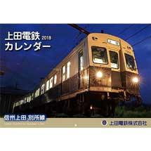 「2018年 上田電鉄カレンダー」発売