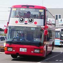 「けいきゅんバス」運転開始