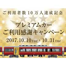 京阪,プレミアムカーご利用者数10万人達成記念「ご利用感謝キャンペーン」実施