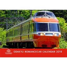 「小田急ロマンスカー カレンダー 2018」発売