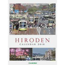広電,「HIRODEN CALENDAR 2018」発売