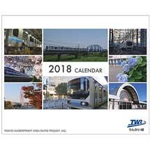 「2018年りんかい線カレンダー」書店で先行発売