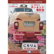10月14日・28日土居原ボンネット広場で『「ボンネット撮影会」九州・常磐特急編』開催