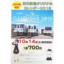 「紀州鉄道オリジナルカレンダー2018」発売