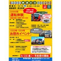 10月14日静岡鉄道長沼車庫で「静鉄電車 鉄道の日記念イベント」開催
