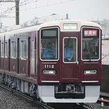 阪急1000系1012編成の試運転が始まる
