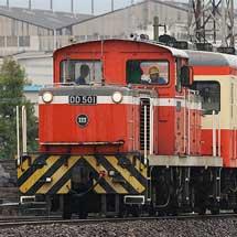 水島臨海鉄道で「鉄道の日」記念イベント開催