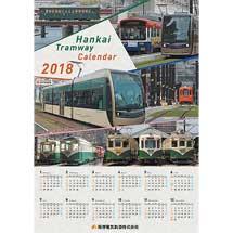 「2018年阪堺電車カレンダー」発売