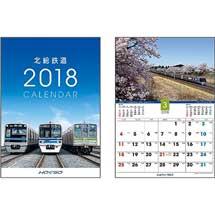 「北総鉄道 2018年カレンダー」発売