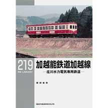 RM LIBRARY 219加越能鉄道加越線-庄川水力電気専用鉄道-