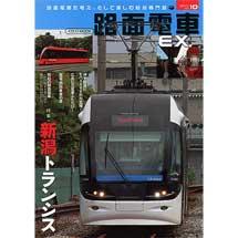 路面電車EX 2017 vol.10