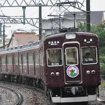 能勢電鉄5100系に『かわにしどらごんバル』ヘッドマーク