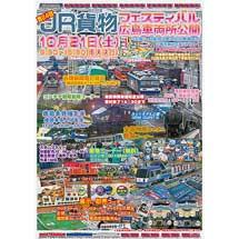 10月21日「第24回 JR貨物フェスティバル 広島車両所公開」開催