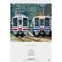 北越急行「ほくほく線2018年カレンダー」発売
