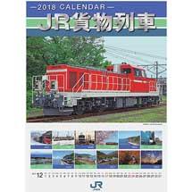 「JR貨物列車カレンダー2018」発売