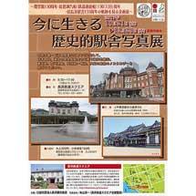 長浜鉄道スクエアで「今に生きる歴史的駅舎展」開催