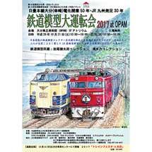 10月21日・22日大分県立美術館で「鉄道模型大運転会 2017 at OPAM」開催