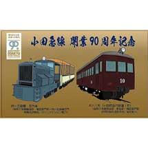 小田急線開業90周年&特急ロマンスカー・SE生誕60周年記念「サボプレート」・「ピンバッジセット」発売