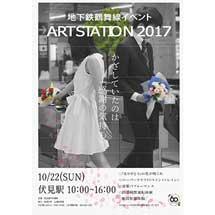 10月22日名古屋市交,伏見駅で「地下鉄鶴舞線イベント ART STATION 2017 〜かざしていたのは『感謝の気持ち』〜」開催