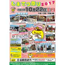 10月22日島原鉄道「しまてつ祭り2017」開催