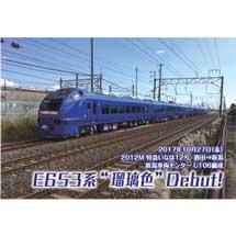 """JR東日本,""""いなほ""""用E653系1000番台の塗装変更車(瑠璃色)を10月27日から運転開始"""