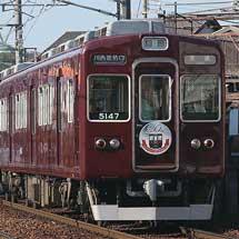 能勢電鉄5100系5146編成に「日生エクスプレス」運転開始20周年記念ヘッドマーク