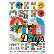 東京メトロ,地下鉄開通90周年記念感謝祭メイン企画「TOKYO METRO 90 Days FES!スタンプラリー」開催