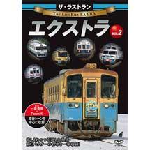 「ザ・ラストラン エクストラ vol.2」10月27日に発売