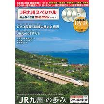 JR九州スペシャル