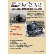 10月28日・29日三次SL保存会「ふれあい三次SLフェスタ」開催