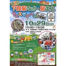 10月29日「第6回 下館駅なか・駅まえフェスティバル」開催