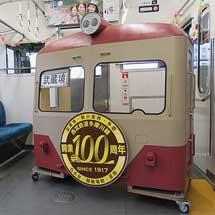多摩川線開業100周年記念イベントが行なわれる