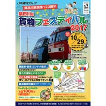 10月29日JR貨物「隅田川駅貨物フェスティバル2017」開催