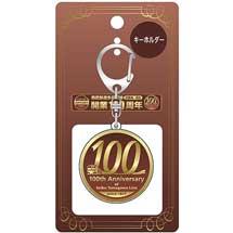 西武「多摩川線開業100周年記念」キーホルダー&メモクリップセット発売