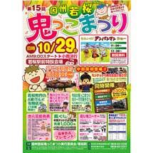 10月29日「若桜鉄道開業30周年記念イベント」開催