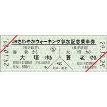 養老鉄道,10月29日限定「JRさわやかウォーキング参加記念乗車券(硬券)」発売