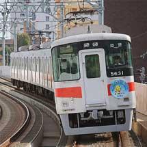 山陽電鉄で『神戸マラソン』ヘッドマーク