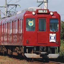 養老鉄道で「大垣 桑名」復刻系統板